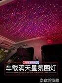 汽車星空燈 車內滿天星車頂氛圍燈車載星空頂燈光改裝汽車星空燈內飾燈激光燈 米家