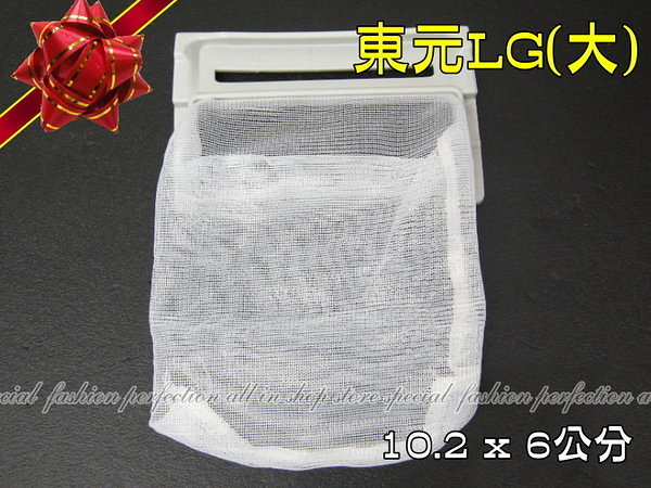 【GJ230】S06東元LG洗衣機濾網 10.2x6公分(單個)★EZGO商城★