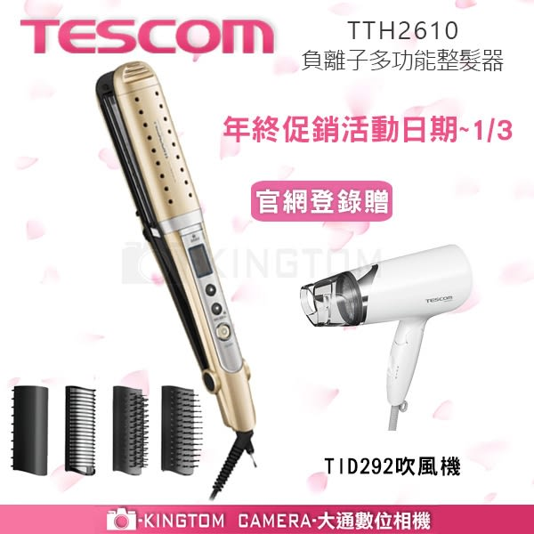 登錄送TID450吹風機 TESCOM TTH2610  負離子乾溼兩用 國際電壓 6合1造型髮夾 整髮器 公司貨 保固一年