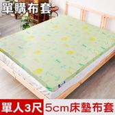 【米夢家居】夢想家園-精梳純棉5cm床墊換洗布套-單人3尺(青春綠)