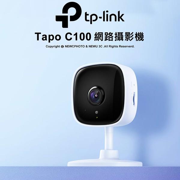 TP-LINK Tapo C100 1080P無線網路攝影機 雙向語音 夜視9M【可刷卡】薪創數位