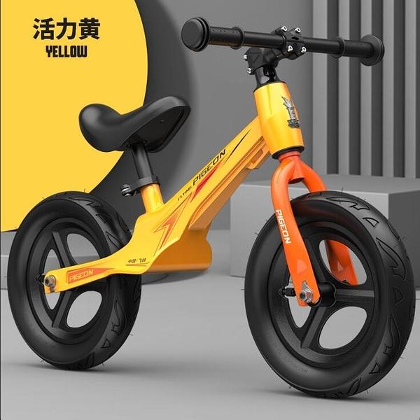 (免運)飛鴿兒童平衡車2-3-6歲寶寶無腳踏滑步車自行車溜溜車學步滑行車