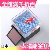 【小福部屋】日本 TAKARA TOMY 太陽能 電動金魚 熱銷第一 趣味 文創 玩具【新品上架】