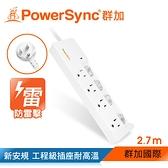 群加 PowerSync 【最新安規款】防雷擊四開四插加距延長線/2.7m(TPS344GN9027)