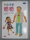 【書寶二手書T7/兒童文學_GRV】我最喜歡爸爸_Chiharu Kitagawa