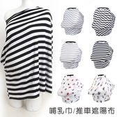 *蔓蒂小舖孕婦裝【M7149】*多功能360度透氣棉質哺乳巾/推車巾.六款可選