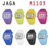 名揚數位  JAGA 捷卡 M1103 繽紛色彩馬卡龍 多功能電子錶 堅固耐用 防水抗震 黑色已停產