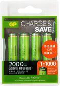 GP超霸2000mah3號ReCyko低自放充電池4入