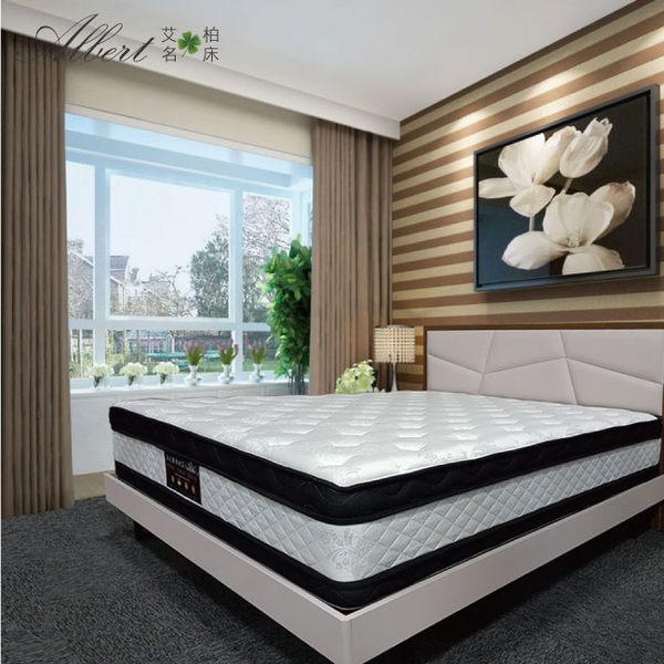 Albert 艾柏-艾柏 正四線抗菌涼感3.5尺單人乳膠獨立筒床墊-3.5x6.2尺