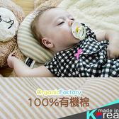 哈韓孕媽咪孕婦裝*【HG0012】正韓製.ORGANIC FACTORY嬰兒防偏頭定型枕