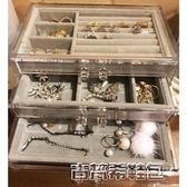 精美禮品透明亞克力桌面首飾盒手表收納盒耳環耳釘發卡耳夾小飾品 古梵希