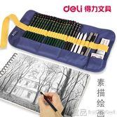 畫筆得力素描鉛筆套裝初學者繪畫繪圖工具美術用品畫畫全套畫筆炭筆軟中硬  Igo免運