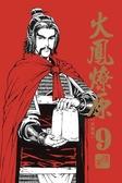 火鳳燎原 珍藏版(9)