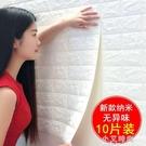 牆紙自黏3d立體牆貼畫客廳臥室溫馨磚紋壁紙防水防霉牆面裝飾貼紙 小艾時尚NMS
