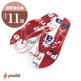 11號-超零碼Paidal 男款塗鴉風簡約巴黎夾腳拖鞋海灘拖鞋-白紅