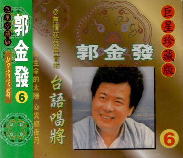 巨星珍藏版 郭金發 6 CD (音樂影片購)
