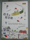 【書寶二手書T5/勵志_IIF】週末的那堂課_楊惠君_附光碟