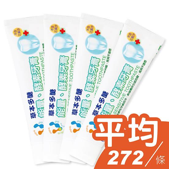 【醣活力正貨】酵素牙膏150gx4條 天然酵素 牙醫推薦 牙周病 孕婦及兒童適用 台灣製造