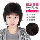 女仕 媽媽髮  短捲髮 超真實 抗菌內網*100%真髮可染可燙整頂真髮假髮【MR29】☆雙兒網☆