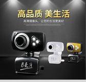 【新年鉅惠】高清攝像頭電腦USB家用帶麥克風夜視