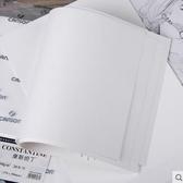 8K/4k素描紙150g康斯坦丁4開八開的美術繪畫 全館免運