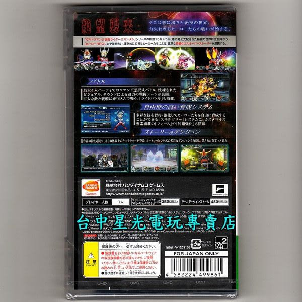 【PSP原版片 可刷卡】☆ 失落英雄 Lost Heroes ☆純日版全新品【特價優惠】台中星光電玩