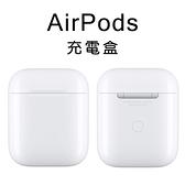 【coni shop】現貨 全新 AirPods 充電盒 遺失補充用 替換 AirPods充電盒 蘋果 Apple 替代 免運