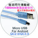 【150cm】Micro USB 支援Q...