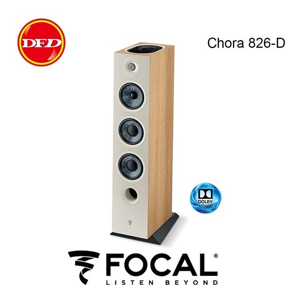 法國 Focal Chora 8系列 Chora 826-D 落地型喇叭 杜比全景聲 黑色 / 淺木紋 / 深木紋 原廠五年保固