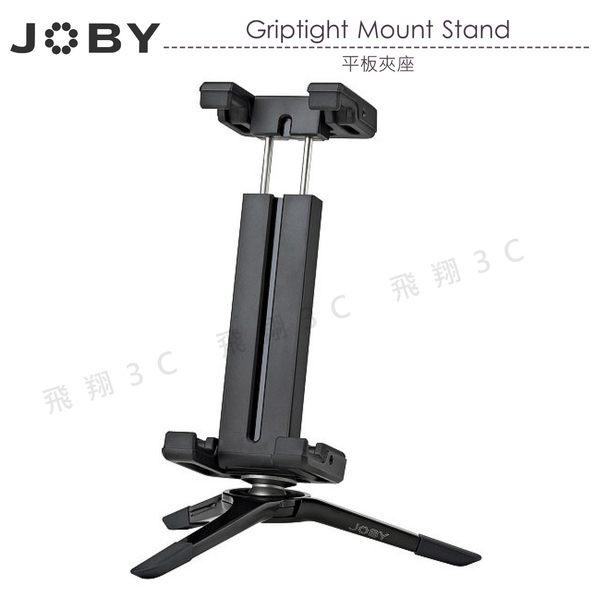 《飛翔3C》JOBY GripTight Mount Stand 平板夾座〔公司貨〕相機三腳架平板座 固定平板架