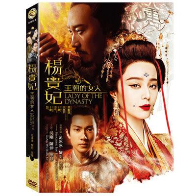王朝的女人楊貴妃DVD 范冰冰/黎明