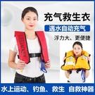 救生衣 氣脹式成人全自動充氣式救生衣便攜式釣魚船用手動充氣救生衣