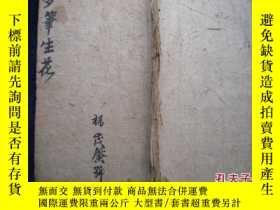二手書博民逛書店罕見0354清代手抄本《夢筆生花》內容完整一冊全21086