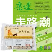 《康健雜誌》1年12期 贈 田記雞肉貢丸(3包)