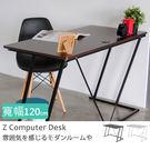 書桌 電腦桌 辦公桌【J0084】Z字型...