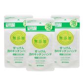 MIYOSHI 無添加 廚房泡沫洗手乳補充包(220mlx3包)