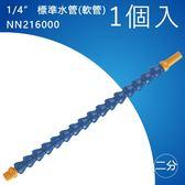 """1/4""""冷卻水管 NN216000  冷卻液噴水管 噴油管  蛇管  萬向風管  吹氣管  塑膠 軟管"""