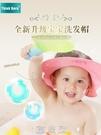 兒童洗頭神器寶寶洗發帽矽膠彈性大護耳嬰幼兒洗澡帽防水調節浴帽 現貨快出