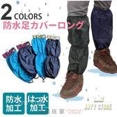 成人兒童通用防雨打濕輕便褲管套 SJ1526『時尚玩家』