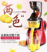 榨汁機 汁渣分離大口徑原汁機家用全自動多功能果蔬炸果汁機豆漿機 俏腳丫