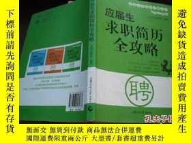 二手書博民逛書店罕見應屆生求職簡歷全攻略9740 應屆生求職網編著 上海交通大學