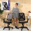 書桌 收納櫃《百嘉美》凱德全網專利升降椅背辦公椅/電腦椅/2色可選