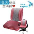 【海夫健康生活館】天使愛 AngelAid 辦公舒壓 坐墊 腰靠組 粉灰(MF-LR-05M/MF-SC-05)