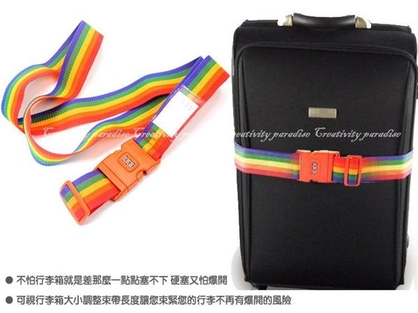 【2M密碼鎖】三位數密碼 旅行出國行李箱一字束帶 拉桿箱捆帶 登機箱綁帶