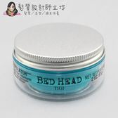 立坽『造型品』提碁公司貨 TIGI BED HEAD 魔髮纖57ml LM12