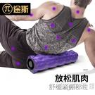 泡沫軸肌肉放鬆按摩滾軸健身瑜伽柱筋膜狼牙棒滾筒腿