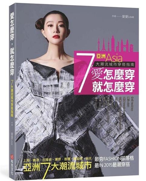 愛怎麼穿,就怎麼穿:亞洲7大潮流城市穿搭指南【城邦讀書花園】