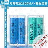 ★HANLIN-18650★電池(尖平頭) 2300mah保證足量 通過國家bsmi認證