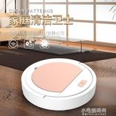 掃地機器人 充電款吸塵器 家用自動清潔機 禮品 YXS小宅妮
