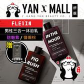 贈-卡瓦|FLEXIN 男性三合一沐浴乳 310ml 迷魅紫|慵懶棕【妍選】